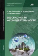 Безопасность жизнедеятельности (7-е изд., стер.) учебник