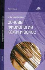 Основы физиологии кожи и волос (5-е изд., перераб.) учебник