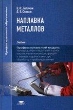 Наплавка металлов (1-е изд.) учебник