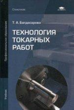 Технология токарных работ (5-е изд.) учебник