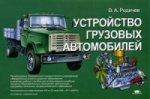 Альбом: Устройство грузовых автомобилей (2-е изд., стер.) иллюстрированное учеб. пособие