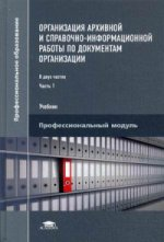 Организация архивной и справочно-информационной работы по документам организации: В 2 ч.Ч. 1 (1-е изд.) учебник