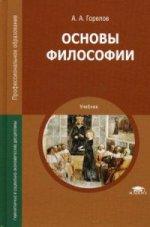 Основы философии (17-е изд.) учебник