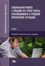 Социальная работа с лицами из групп риска, оказавшимися в трудной жизненной ситуации (1-е изд.) учебник