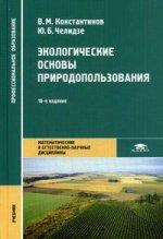 Экологические основы природопользования (16-е изд., стер.) учебник