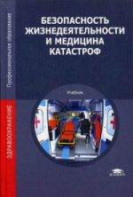 Безопасность жизнедеятельности и медицина катастроф / Под ред. Киршина Н.М. (1-е изд.) учебник