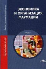 Экономика и организация фармации (4-е изд.) учебник