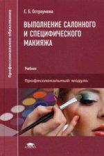 Выполнение салонного и специфического макияжа (1-е изд.) учебник