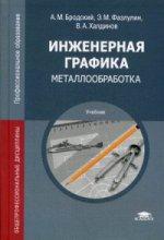 Инженерная графика (металлообработка) (13-е изд.) учебник