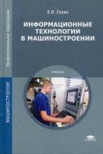 Информационные технологии в машиностроении (6-е изд., стер.) учебник