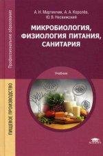Микробиология, физиология питания, санитария (6-е изд.) учебник