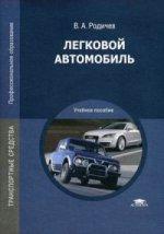 Легковой автомобиль (5-е изд., испр.) учеб. пособие