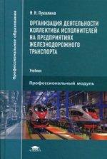 Организация деятельности коллектива исполнителей на предприятиях железнодорожного транспорта (1-е изд.) учебник