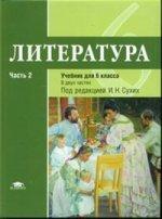 Литература: учебник для 6 класса: ФГОС: В 2 ч. Ч. 2 (3-е изд.)