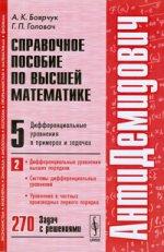 АнтиДемидович. Т.5. Ч.2: Дифференциальные уравнения высших порядков, системы дифференциальных уравнений, уравнения в частных производных первого порядка. Справочное пособие по высшей математике. Дифференциальные уравнения в примерах и задачах