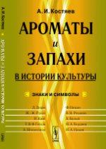Ароматы и запахи в истории культуры: Знаки и символы