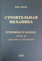 Строительная механика в примерах и задачах. Ч.3. Динамика сооружений. Учебное пособие