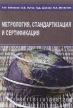 """Метрология, стандартизация и сертификация"""". Учебное пособие"""