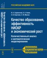 Качество образования, эффективность НИОКР и экономический рост: Количественный анализ и математическое моделирование