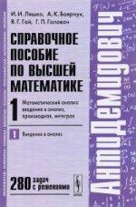 АнтиДемидович. Т.1. Ч.1: Введение в анализ. Справочное пособие по высшей математике. Математический анализ: введение в анализ, производная, интеграл