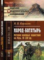 Народ-богатырь: История военных нашествий на Русь. IV--XIV вв
