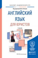 Английский язык для юристов. Учебник