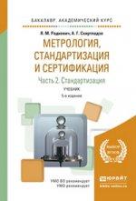 Метрология, стандартизация и сертификация в 3 ч. Часть 2. Стандартизация. Учебник