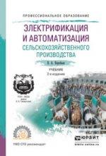 Электрификация и автоматизация сельскохозяйственного производства. Учебник