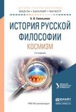 История русской философии. Космизм. Учебное пособие