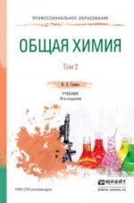 Общая химия в 2 ч. Часть 2. Учебник