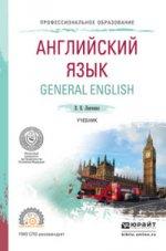 Английский язык. General english. Учебник