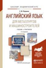 Английский язык для металлургов и машиностроителей. Учебник и практикум