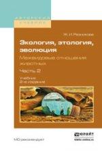 Экология, этология, эволюция. Межвидовые отношения животных в 2 ч. Часть 2. Учебник