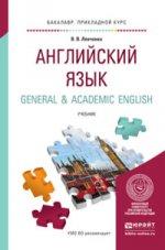 Английский язык. General & academic english. Учебник