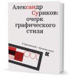 Кричевский Владимир. Александр Суриков. Очерк графического стиля 150x160