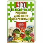 Елена Иванова. 500 лучших рецептов домашнего консервирования