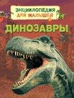 Динозавры (Энц. для малышей)