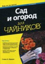 """Для """"чайников"""". Сад и огород. 3-е изд"""