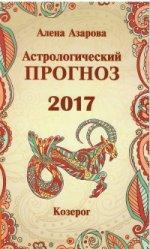 Астрологический прогноз 2017. Козерог