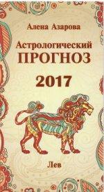 Астрологический прогноз 2017. Лев