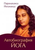 Автобиография йога (пер., Амрита)