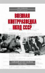 Военная контрразведка НКВД СССР