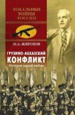 Грузино-абхазский конфликт. История одной войны