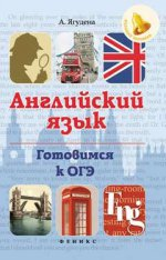 Английский язык. Готовимся к ОГЭ