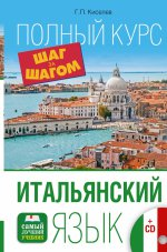 Итальянский язык. Полный курс ШАГ ЗА ШАГОМ + CD