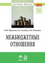 Межбюджетные отношения: методический инструментарий управления государственными финансами
