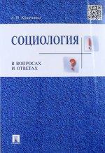 Социология в вопросах и ответах.Уч.пособие