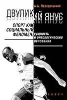 Двуликий Янус.Спорт как социальный феномен:Сущность и онтологические основания