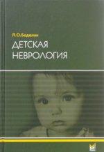 Детская неврология: Учебное пособие. 4-е изд