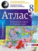 Атлас+к/к 8кл География России.Прир.и нас.(+Крым)